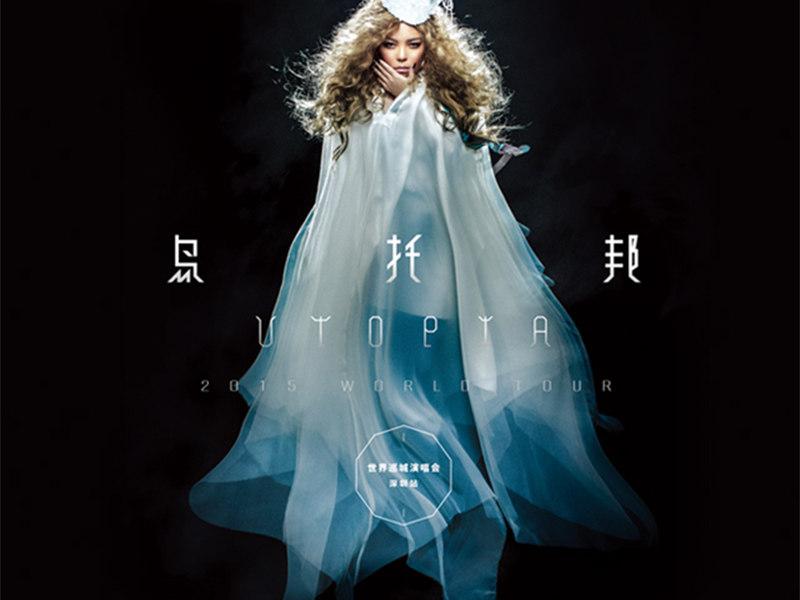 张惠妹-2015乌托邦演唱会